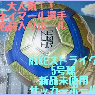 ナイキ(NIKE)のサッカーボールNIKE5号球(ボール)
