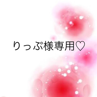 ワコール(Wacoal)のりっぷ様専用♡(その他)
