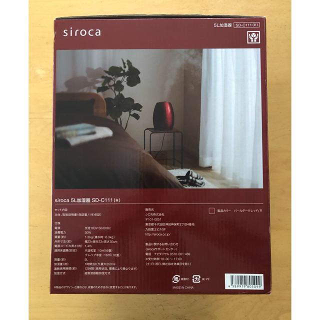 【シロカ】 加湿器  スマホ/家電/カメラの生活家電(加湿器/除湿機)の商品写真