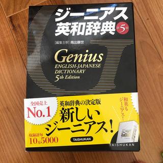 アンジェリックジーニアス(Angelic Genius)のジーニアス英和辞典 第5版(語学/参考書)
