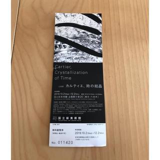 きぃ様専用☆カルティエ、時の結晶   チケット(美術館/博物館)