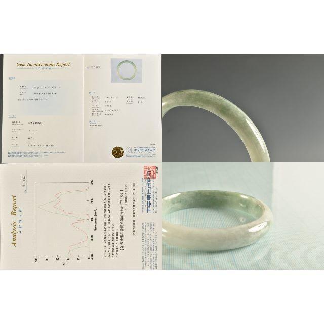 T10867 翡翠バングル 42g UPY 1491 中央宝石鑑別書付:真作 レディースのアクセサリー(ブレスレット/バングル)の商品写真