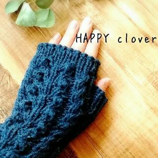 〘 再販〙ハンドウォーマー シャドーブルー(手袋)