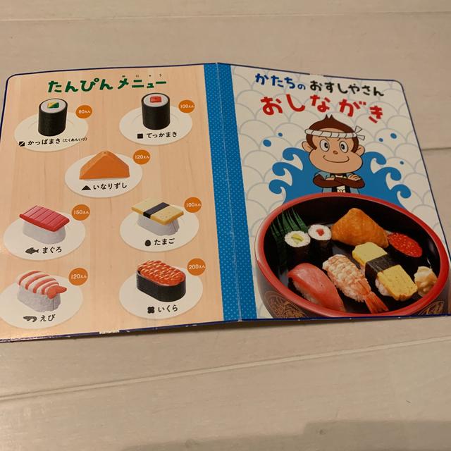 こどもちゃれんじ すしかたちパズル エルじつみき キッズ/ベビー/マタニティのおもちゃ(知育玩具)の商品写真
