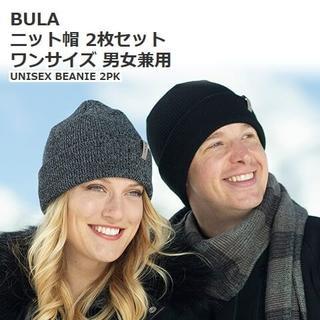 コストコ - 新品 2枚セット ★ Bula ニット帽 ワンサイズ 男女兼用 黒 グレー