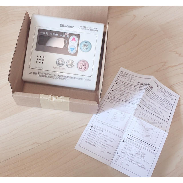 NORITZ(ノーリツ)の美品 ノーリツ ガス給湯器 新品リモコン付 GQ-C2034WS プロパンガス用 スマホ/家電/カメラの生活家電(その他 )の商品写真
