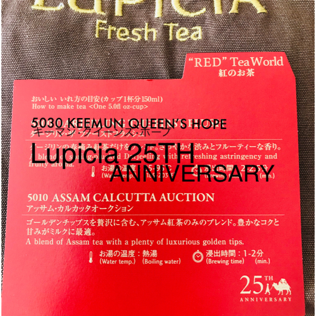 LUPICIA(ルピシア)の【Lupicia】25th 紅茶 パック 5p+1p 食品/飲料/酒の飲料(茶)の商品写真