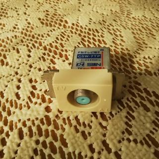 【お値引き】サン電子製 F形テレビ端子(端末用)8個(その他)
