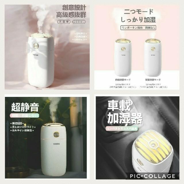 お値下げ超音波式 卓上アロマ加湿器 USB給電式 LEDライト  オフィス*車に スマホ/家電/カメラの生活家電(加湿器/除湿機)の商品写真