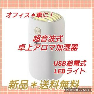 お値下げ❗超音波式 卓上アロマ加湿器 USB給電式 LEDライト  (加湿器/除湿機)