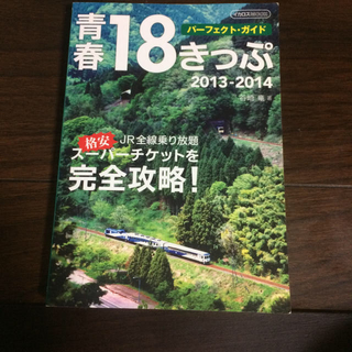 青春18きっぷパーフェクト・ガイド 2013-2014 他2冊(地図/旅行ガイド)