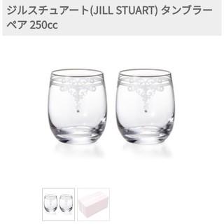 ジルスチュアート(JILLSTUART)のJILL STUART ペアタンブラー(グラス/カップ)
