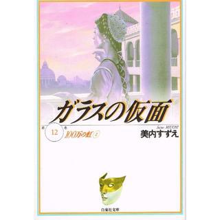 ■文庫版『ガラスの仮面』12巻■美内すずえ■(少女漫画)