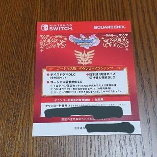 ニンテンドースイッチ(Nintendo Switch)のSwitch用ソフト ドラクエ11 S 特典 ダウンロードコンテンツ(その他)