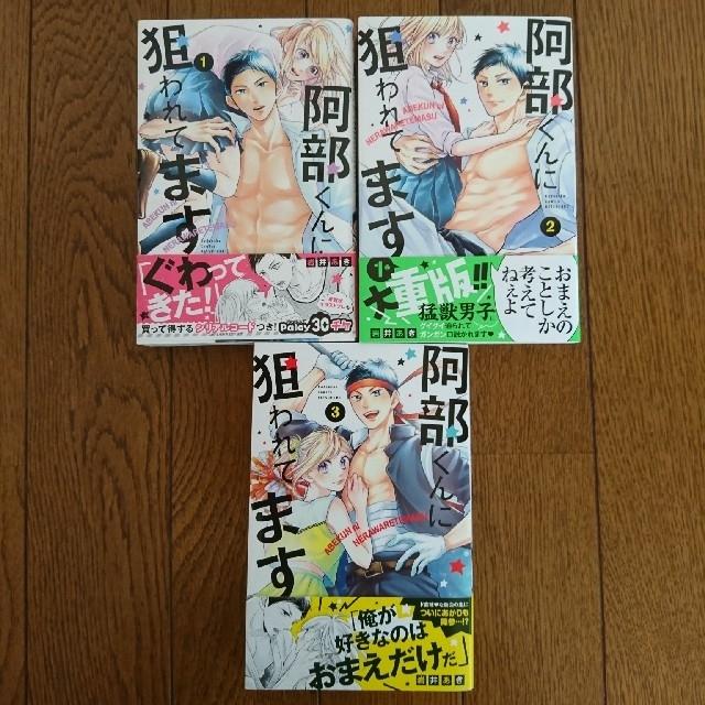 講談社(コウダンシャ)の岩井あき「阿部くんに狙われています」3冊セット エンタメ/ホビーの漫画(少女漫画)の商品写真