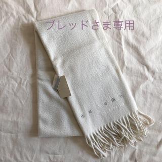 アンテプリマ(ANTEPRIMA)の新品 ANTEPRIMA カシミヤマフラー(マフラー/ショール)