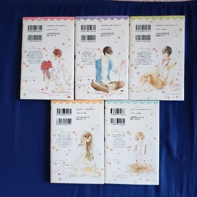 少女漫画 ハニー 1 2 3 4 5 エンタメ/ホビーの漫画(少女漫画)の商品写真