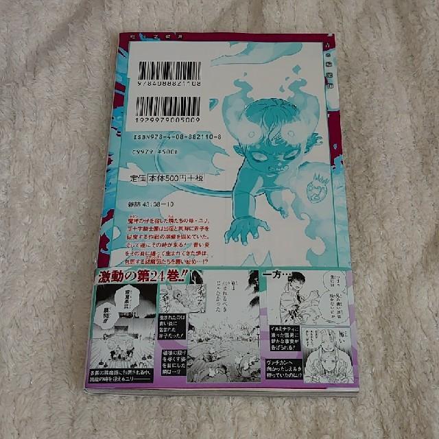 青の祓魔師 24 エンタメ/ホビーの漫画(少年漫画)の商品写真