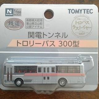 トミー(TOMMY)の鉄道コレクション「関電トンネルトロリーバス300型」(鉄道)