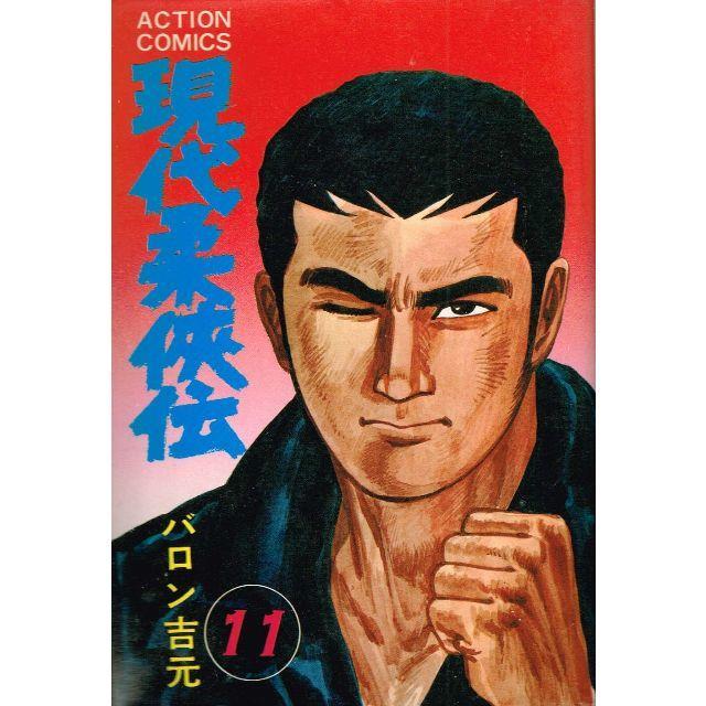 ■難アリ■『現代柔侠伝』11巻■バロン吉元■ エンタメ/ホビーの漫画(青年漫画)の商品写真