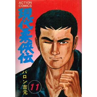 ■難アリ■『現代柔侠伝』11巻■バロン吉元■(青年漫画)