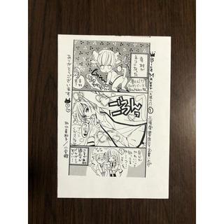 Bite Maker ~王様のΩ~ 1   ※特典のみ‼(少女漫画)