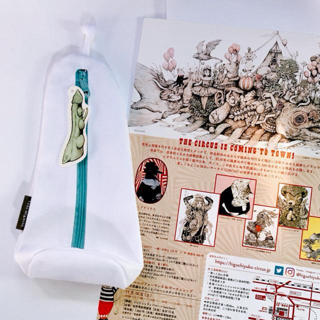 ヒグチユウコ CIRCUS ポーチ フライヤー セット ひとつめちゃん エンタメ/ホビーのおもちゃ/ぬいぐるみ(キャラクターグッズ)の商品写真