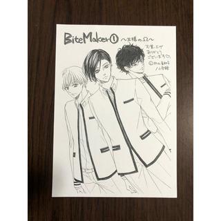 神売れ少女マンガ 四天王フェア Bite Maker ~王様のΩ~ 1(少女漫画)