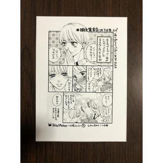 Bite Maker ~王様のΩ~ 2  ※特典のみ‼︎(少女漫画)