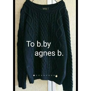 アニエスベー(agnes b.)のTo ★b. by agnes b. ローゲージ ケーブルニット❤️❤️(ニット/セーター)