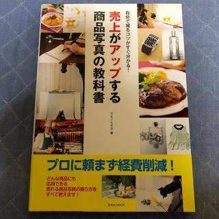 売上がアップする商品写真の教科書(趣味/スポーツ/実用)