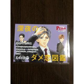 プチコミック イラストカード(ブロマイド)「深夜のダメ恋図鑑」尾崎衣良(少女漫画)
