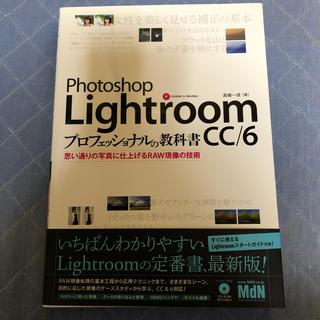インプレス(Impress)のPhotoshop Lightroom CC/6プロフェッショナルの教科書(コンピュータ/IT)