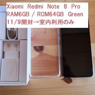 アンドロイド(ANDROID)の美品Xiaomi Note 8 Pro forestgreen 6GB/64GB(スマートフォン本体)