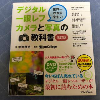 世界一わかりやすいデジタル一眼レフカメラと写真の教科書改訂版(趣味/スポーツ/実用)