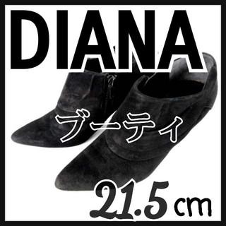 ダイアナ(DIANA)の大人気 ダイアナ DIANA ブーティ ショートブーツ スエード 21.5 黒(ブーツ)