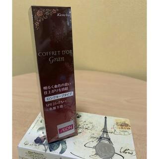 コフレドール(COFFRET D'OR)のコフレドールグランモイストカバーベースUV 化粧下地 新品未使用 早い者勝ち!(化粧下地)