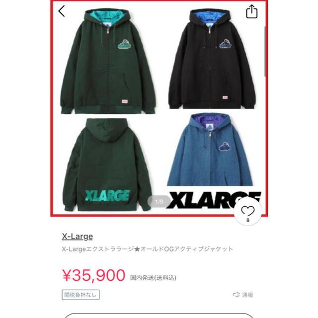 XLARGE(エクストララージ)の厚手のパーカー定価35000円 メンズのジャケット/アウター(その他)の商品写真