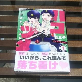 講談社 - ハコヅメ 1巻 泰三子