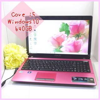 ASUS - 最新Windows10♪Core i5♪640GB♪ピンクノートパソコン