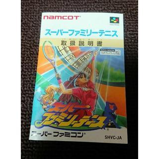 スーパーファミコン - 【激安!!】SFC『スーパー ファミリーテニス』 の説明書