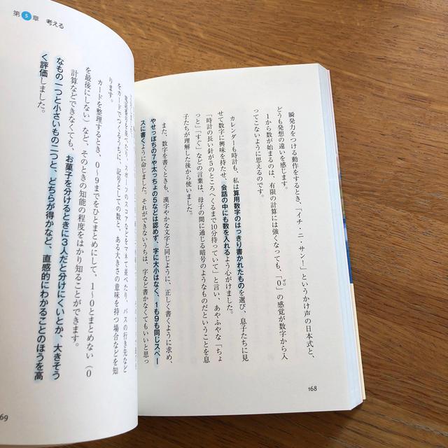 ダイヤモンド社(ダイヤモンドシャ)のカヨ子おばあちゃんの 男の子の育て方 エンタメ/ホビーの本(人文/社会)の商品写真