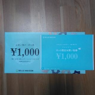ベルメゾン - ベルメゾン クーポン1000円オフ
