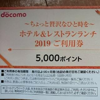 DOCOMO ホテル&レストランランチお食事券(レストラン/食事券)
