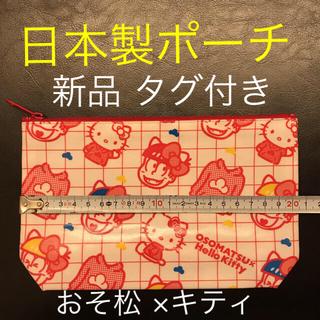 サンリオ(サンリオ)のSanrio ハローキティ おそ松 コラボ 日本製 ポーチ 新品 タグ付き(その他)