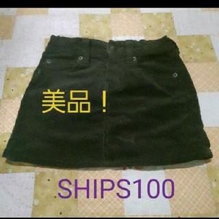シップス(SHIPS)の美品!SHIPSスカート100(スカート)