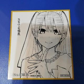 コウダンシャ(講談社)の五等分の花嫁展〜一花色紙〜(キャラクターグッズ)