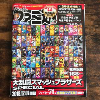 角川書店 - 週刊 ファミ通 2018年 12/27号