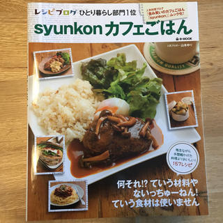 宝島社 - syunkonカフェごはん