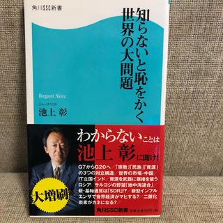 角川書店 - 知らないと恥をかく世界の大問題
